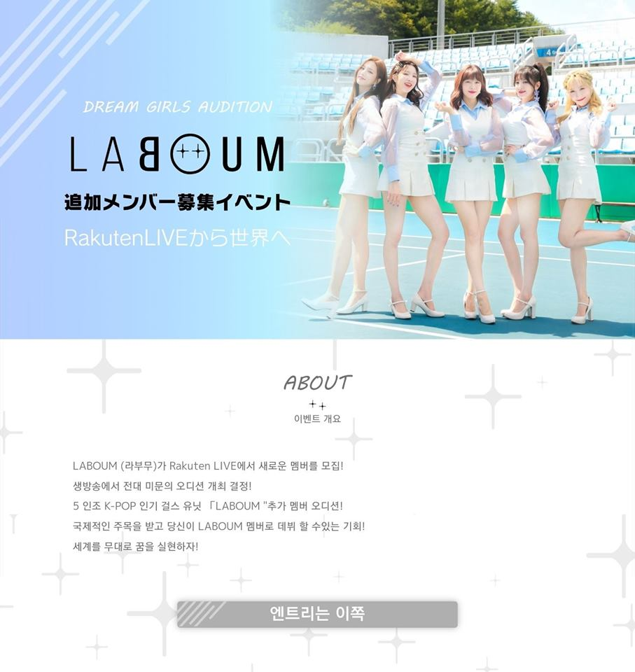laboum, laboum profile, laboum members, laboum facts, laboum weight, laboum height, laboum audition,