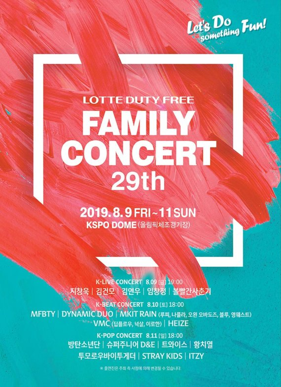 Lotte Duty Free Family Concert 29th: Lineup