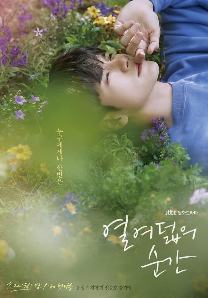"""At Eighteen"" (2019 Drama): Cast & Summary"
