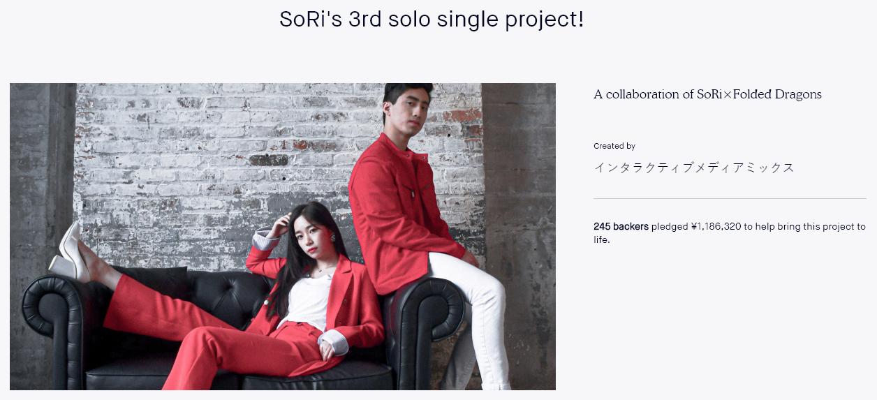 Kickstarter Funding Project For SoRi's 3rd Single Exceeds Original Amount