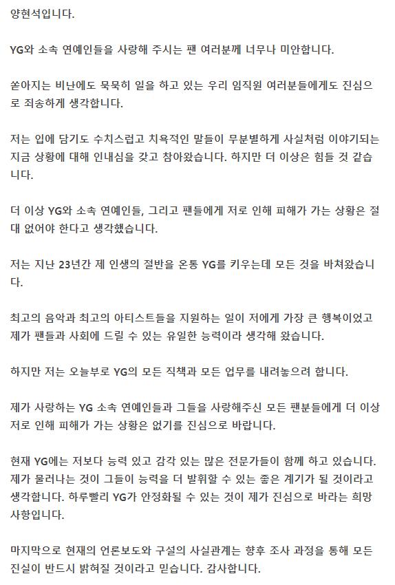 Netizens React To Yang HyunSuk Stepping Down From YG Entertainment