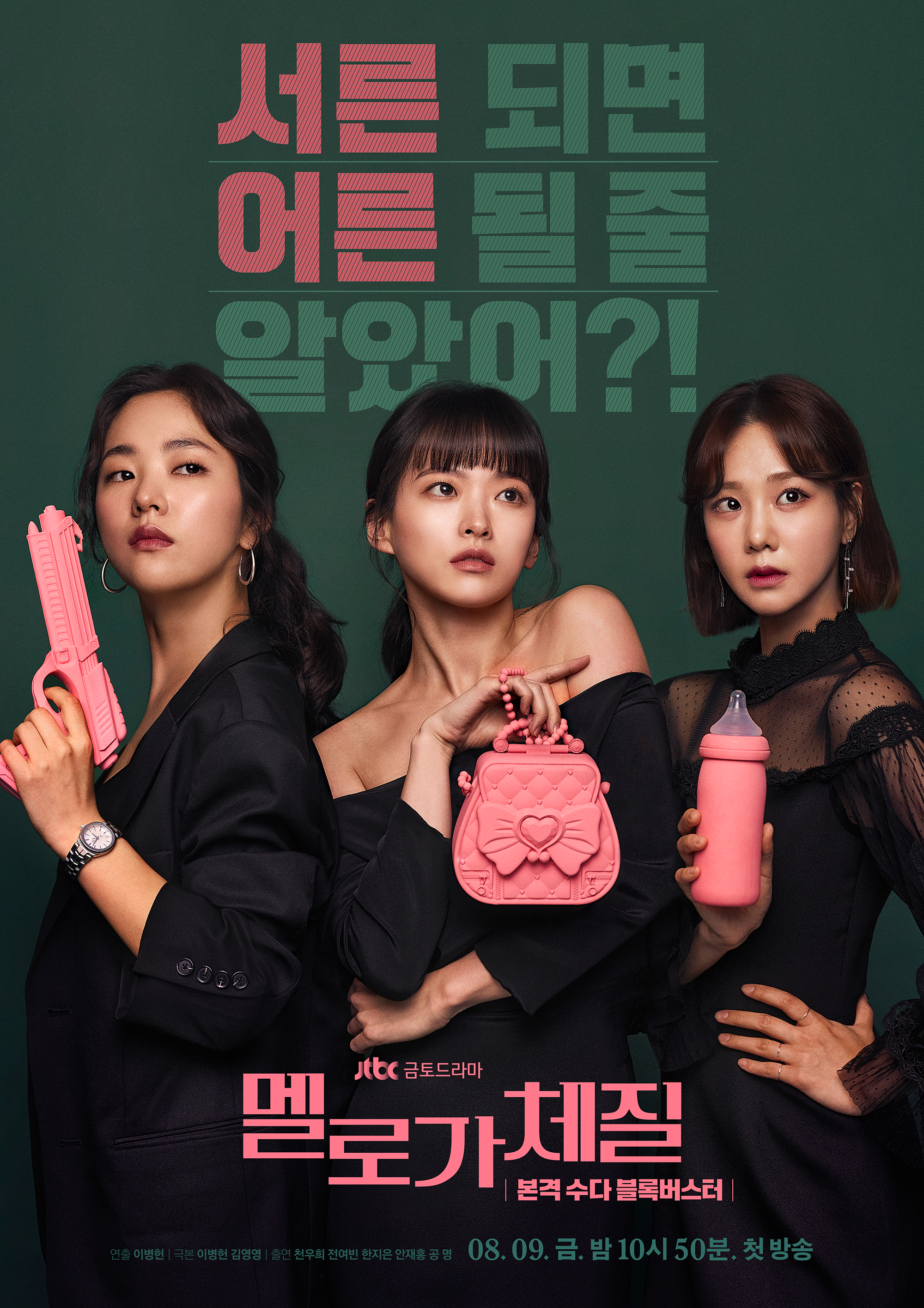"""Be Melodramatic"" (2019 Drama): Cast & Summary"