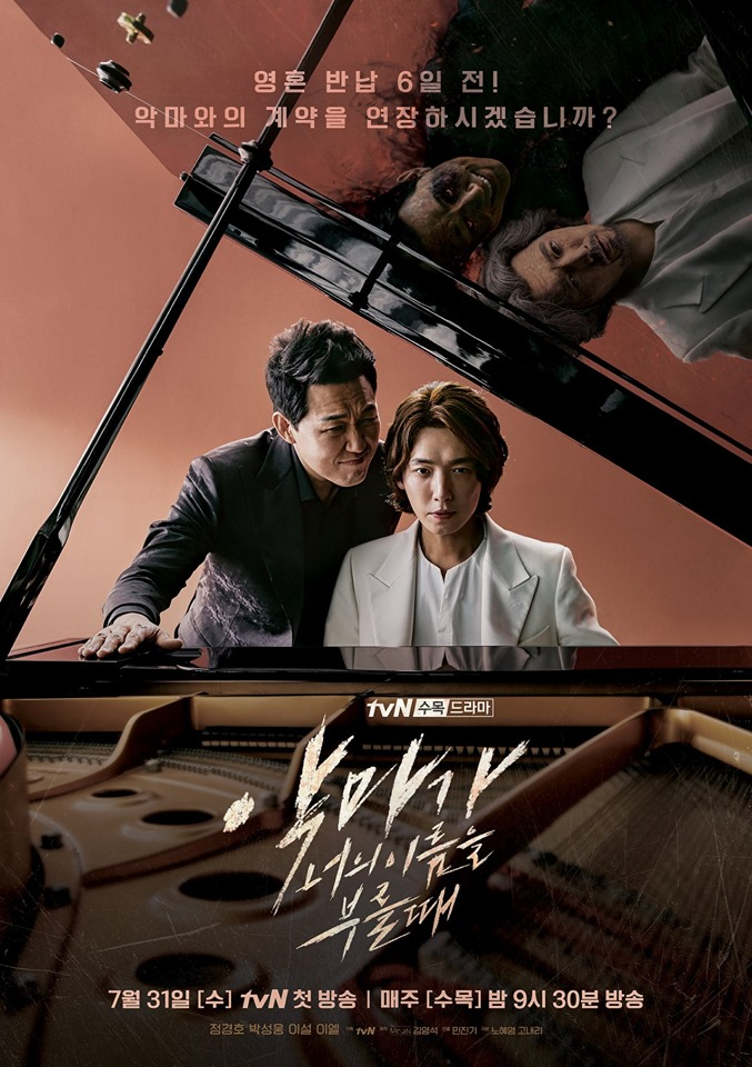When The Devil Calls Your Name drama, When The Devil Calls Your Name cast, When The Devil Calls Your Name summary, tvn drama, drama 2019, Jung KyungHo, Park SungWoong, Lee Seol, Lee El