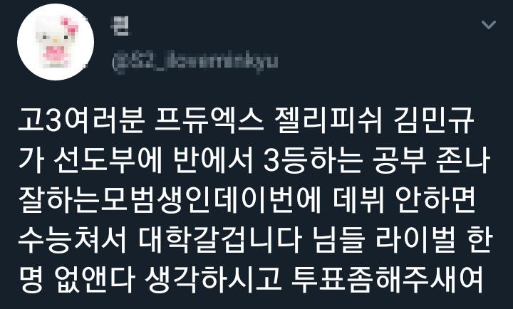 "Reason Why Korean High School Seniors Are Voting For ""Produce X 101"" Kim MinKyu"