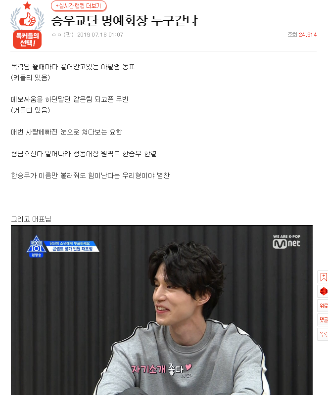 Trainees That Are Part Of Plan A's Han SeungWoo 'Religion'
