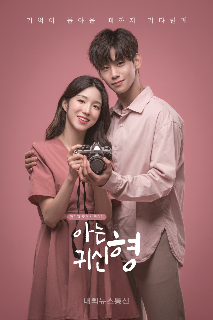 """My Ghost Brother"" (2019 Web Drama): Cast & Summary"