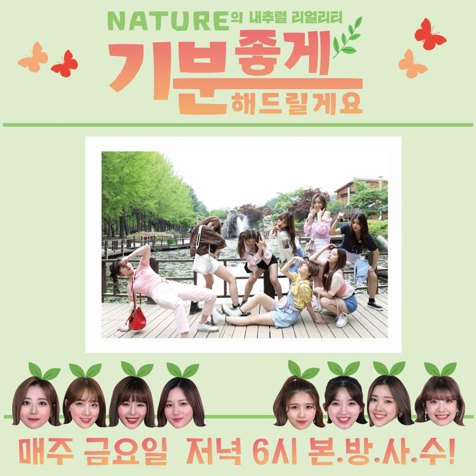 Nature interview, nature Im so Pretty, nature Kpop
