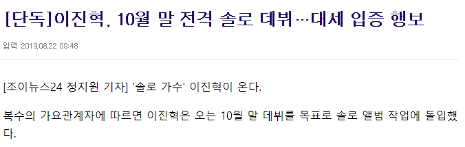 lee jinhyuk, lee jinhyuk profile, lee jinhyuk debut, lee jinhyuk age, lee jinhyuk weight, lee jinhyuk top media, top media