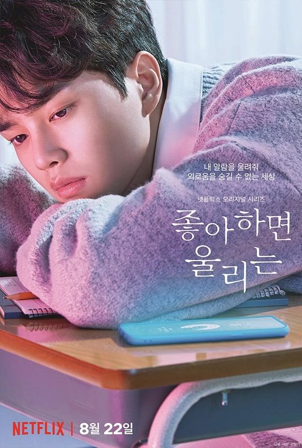 Love Alarm 2019 Netflix Drama Cast Summary Kpopmap Kpop Kdrama And Trend Stories Coverage