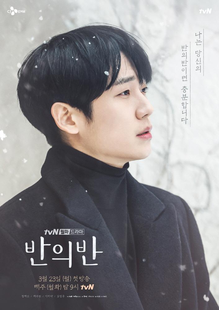 """A Piece Of Your Mind"" (2020 Drama): Cast & Summary"