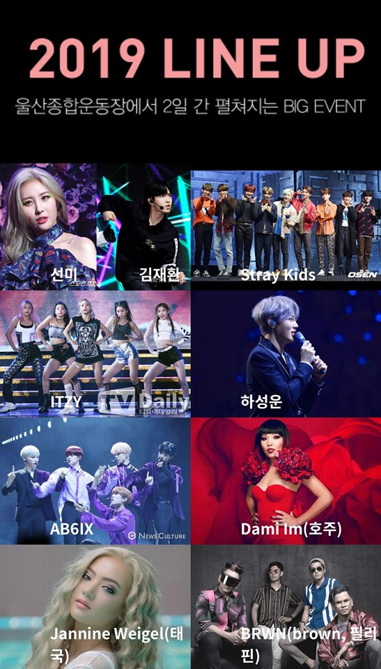 Asia Song Festival 2019 (ASF): Lineup