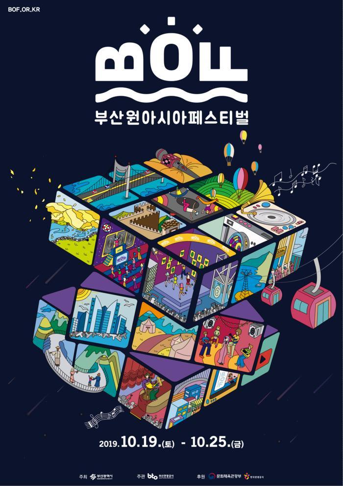 bof, bof 2019, bof 2019 lineup, mamamoo, itzy, ateez, gidle, stray kids, kpop concert
