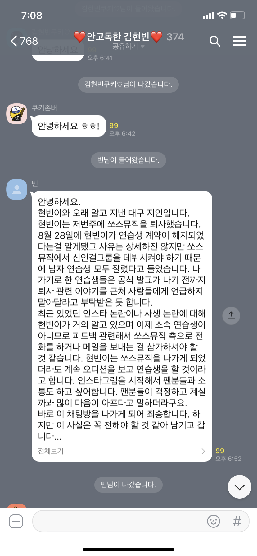 """Source Music Noted To Have Part Ways With All Male Trainees, Including """"Produce X 101"""" Kim HyeonBin"""