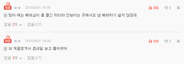 """Netizens Can't Get Over How Good Looking Park JiHoon Is On """"Knowing Bros"""""""