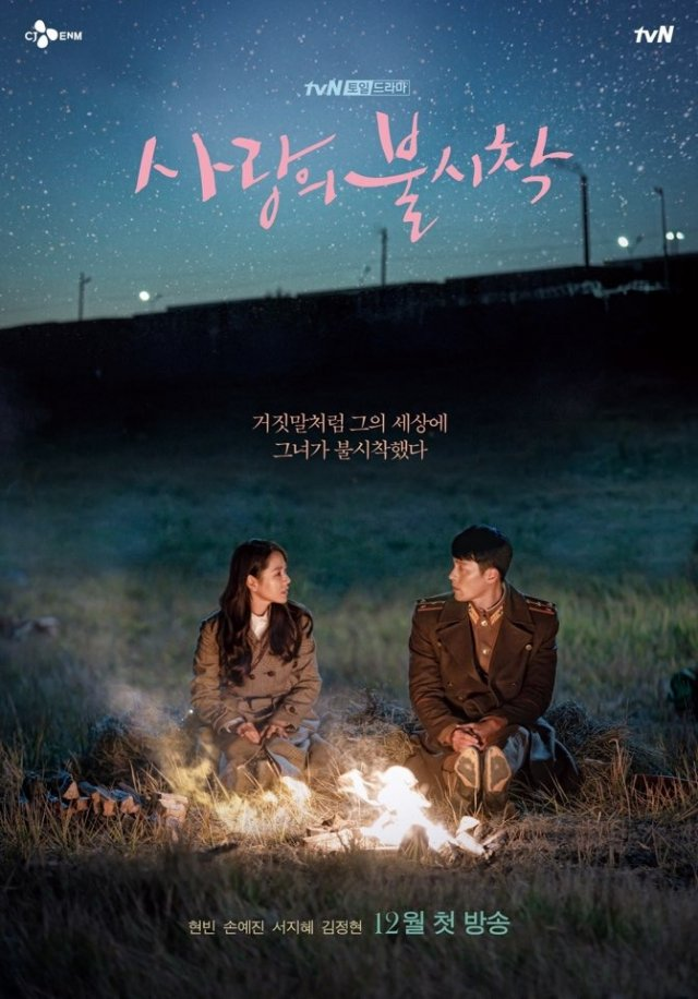 "HyunBin & Son YeJin First Teaser Poster Released For Upcoming ""Crash Landing On You"", To Air In December"