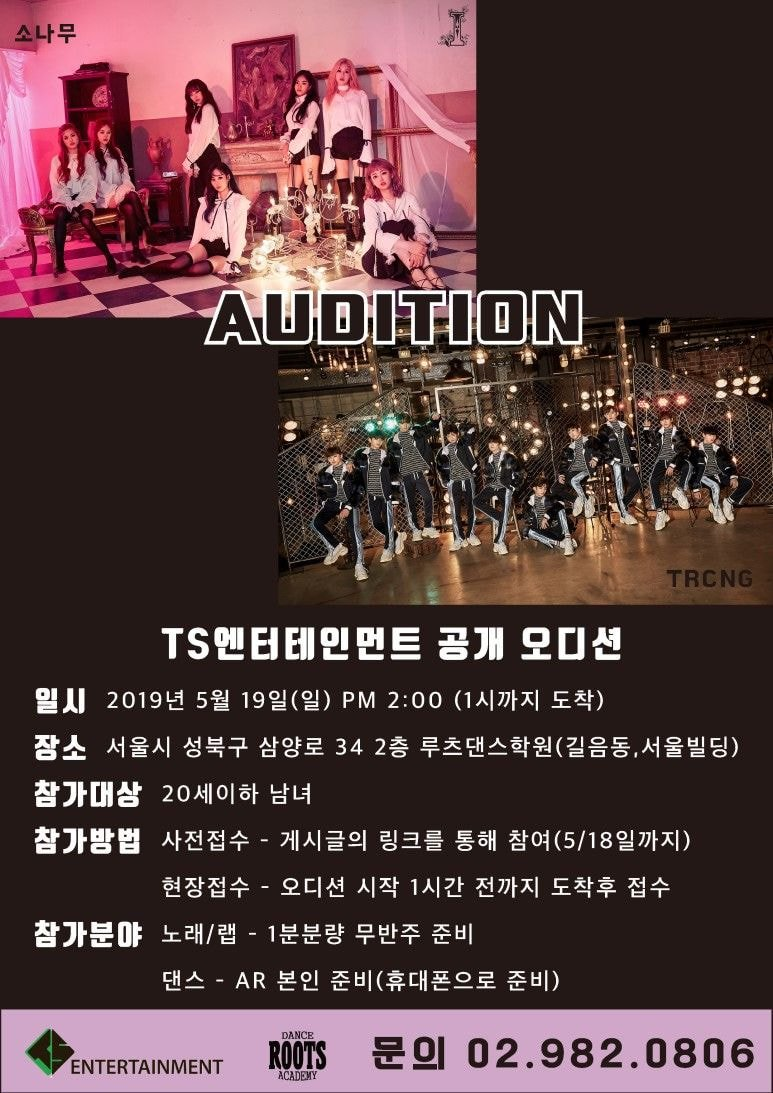 ts, ts ent, ts entertainment, ts artists, kpop, ts kpop, ts secret, secret, sonamoo, trcng