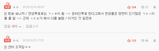 """Findings From """"PD Note"""" Show Center Of """"Produce X 101"""" Theme Song 'X1-MA' Was Changed"""