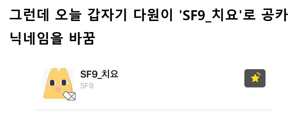 sf9, sf9 profile, sf9 facts, sf9 leader, sf9 height, sf9 age, sf9 fantasy, sf9 dawon, dawon