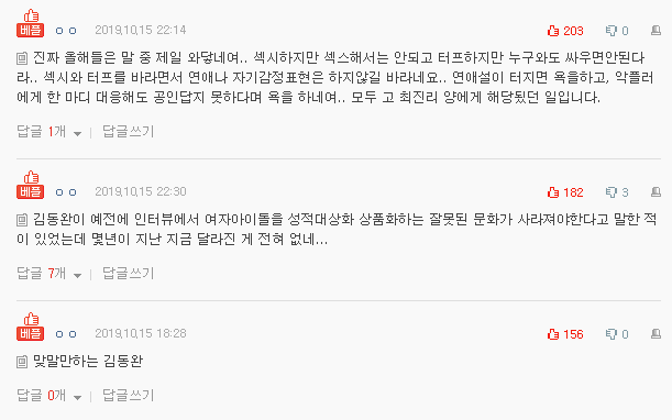 shinhwa, shinhwa dongwan, dongwan, kim dongwan, donghwa sulli, sulli