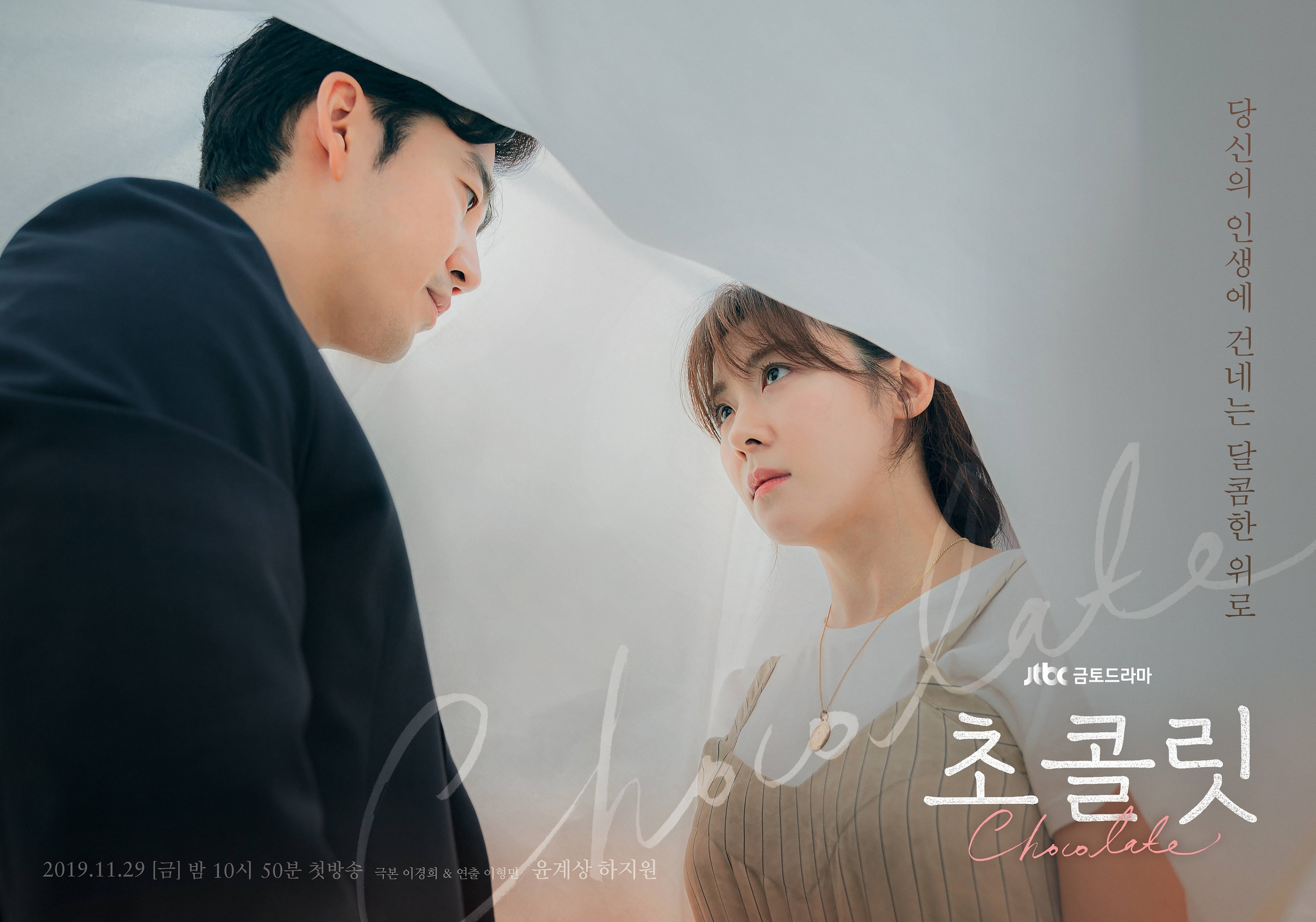 ha jiwon, drama ha jiwon chocolate, chocolate cast, chocolate summary, chocolate drama, chocolate jtbc