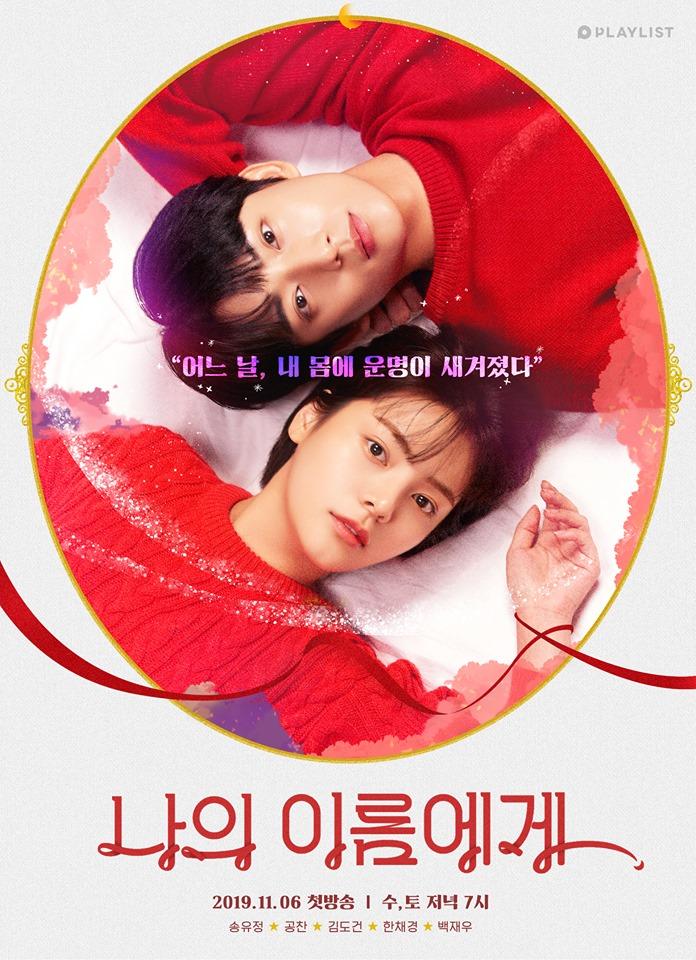 """Dear My Name"" (2019 Web Drama): Cast & Summary"