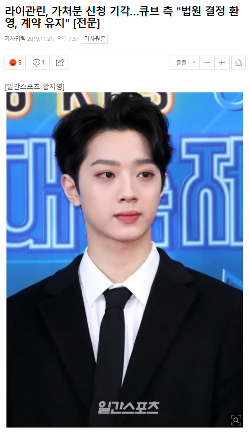 Lai KuanLin Loses Contract Termination Lawsuit With Cube Entertainment
