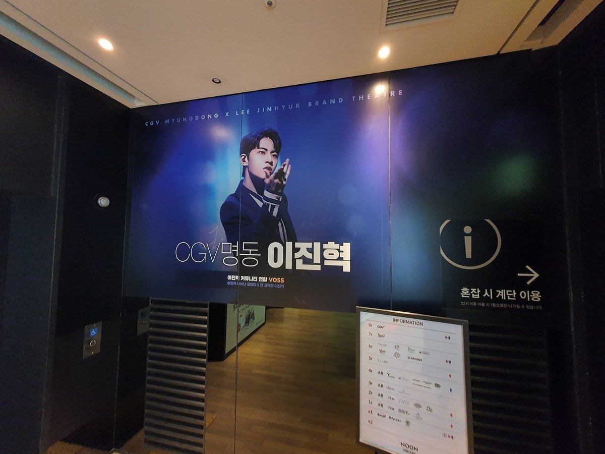 Fans Rent Out Entire Myeongdong Cinema To Celebrate UP10TION's Lee JinHyuk Solo Debut