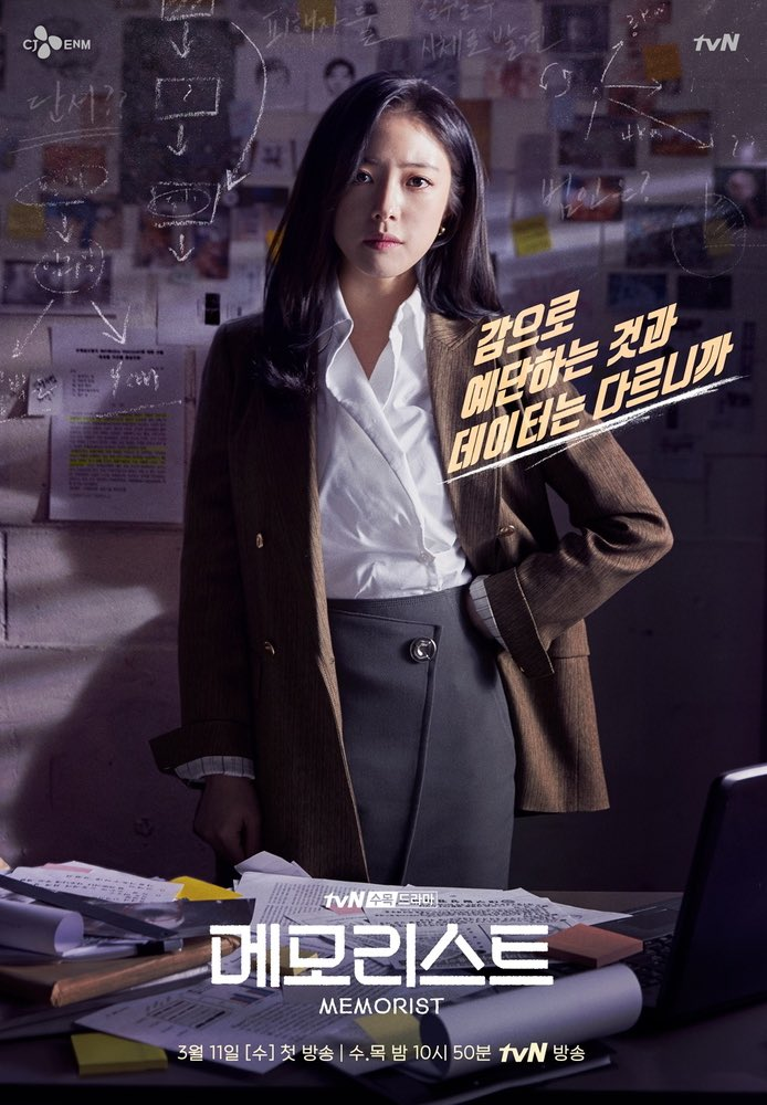"""""""Memorist"""" Released First Posters With Yoo SeungHo & Lee SeYoung"""