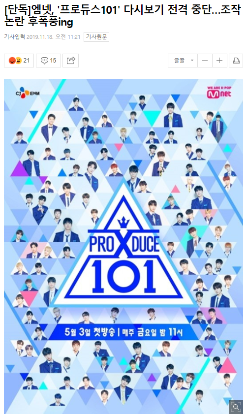 "Mnet To Take Down VOD For All 4 Seasons Of ""Produce"""