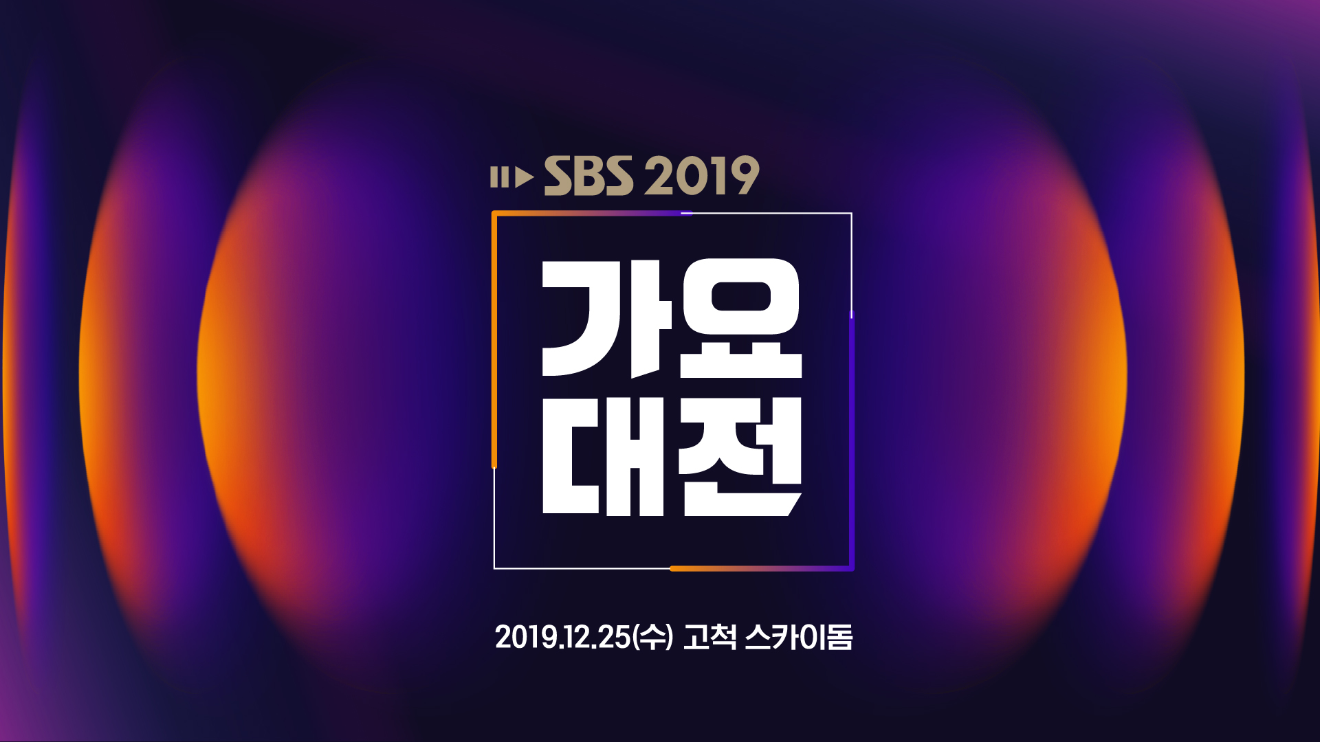 SBS Gayo Daejeon(Daejun) 2019: Lineup