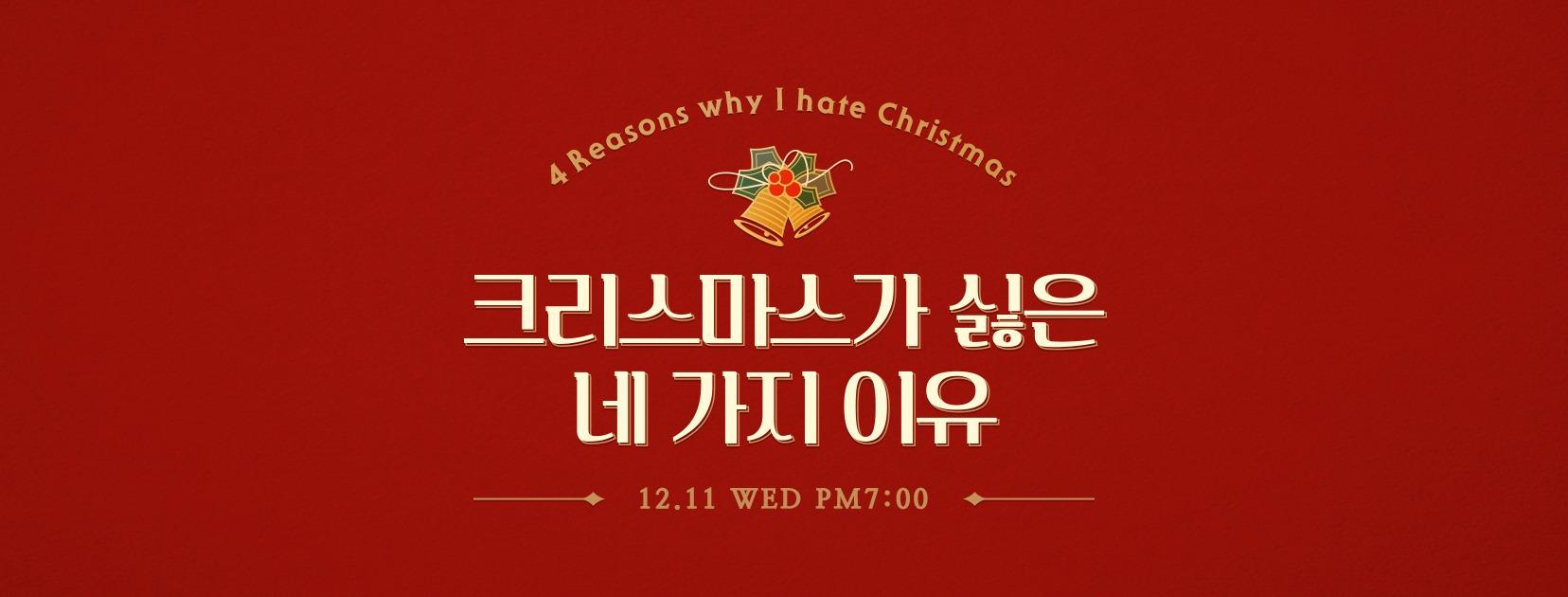 """4 Reasons Why I Hate Christmas"" (2019 Web Drama): Cast & Summary"