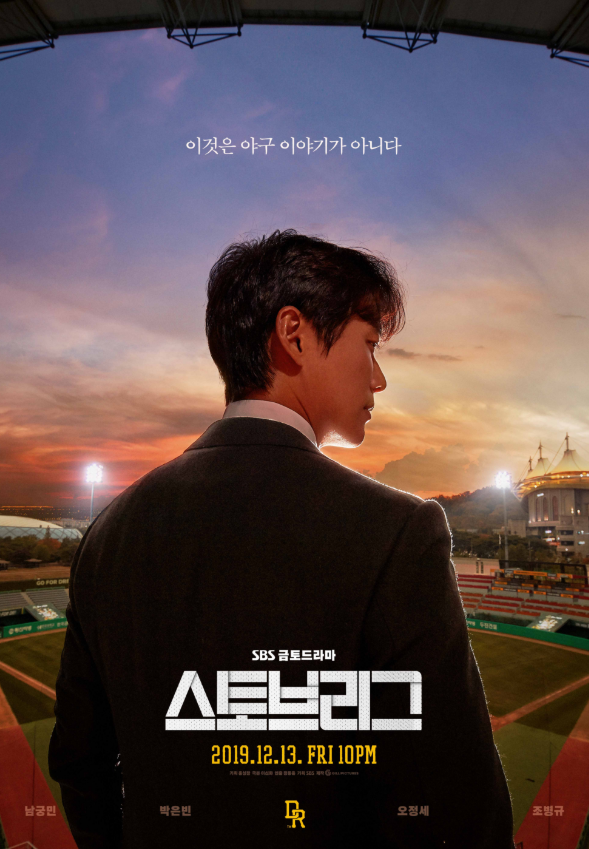 """Hot Stove League"" (2019 Drama): Cast & Summary"