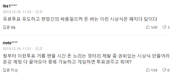 """ARMY Demands Explanation From """"Seoul Music Awards"""" For Inability To Vote For BTS Online"""