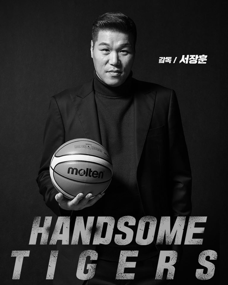 Variety Show Korea Basket Handsome Tigers