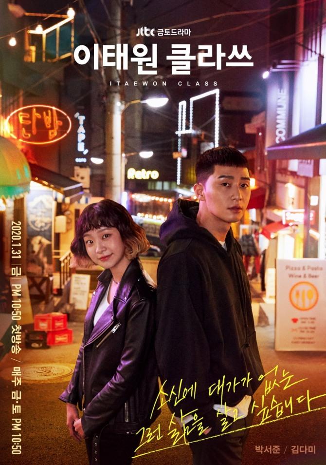 """Itaewon Class"" (2020 Drama): Cast & Summary"