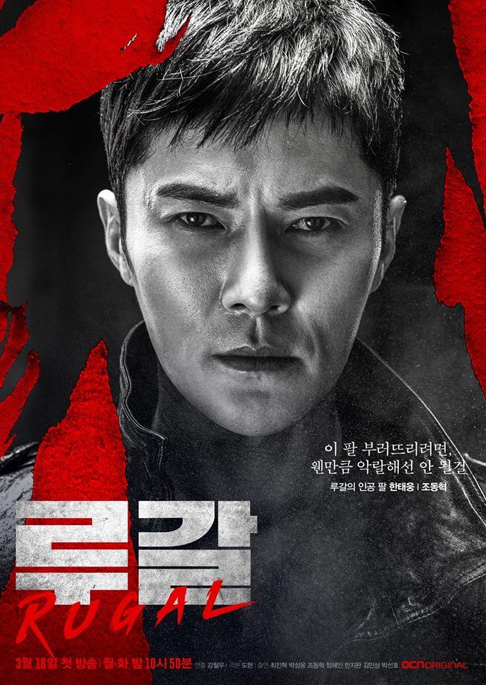 """Rugal"" (2020 Drama): Cast & Summary"