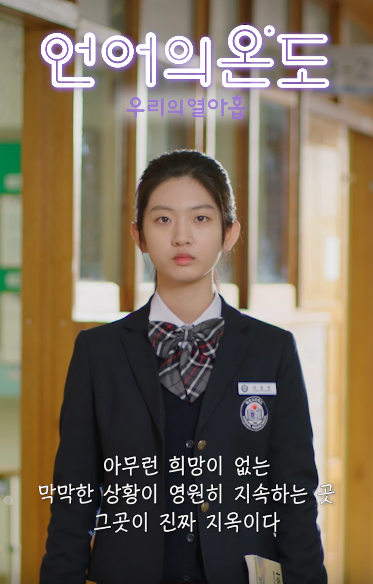 """""""The Temperature Of Language: Our Nineteen"""" (2020 Web Drama): Cast & Summary"""