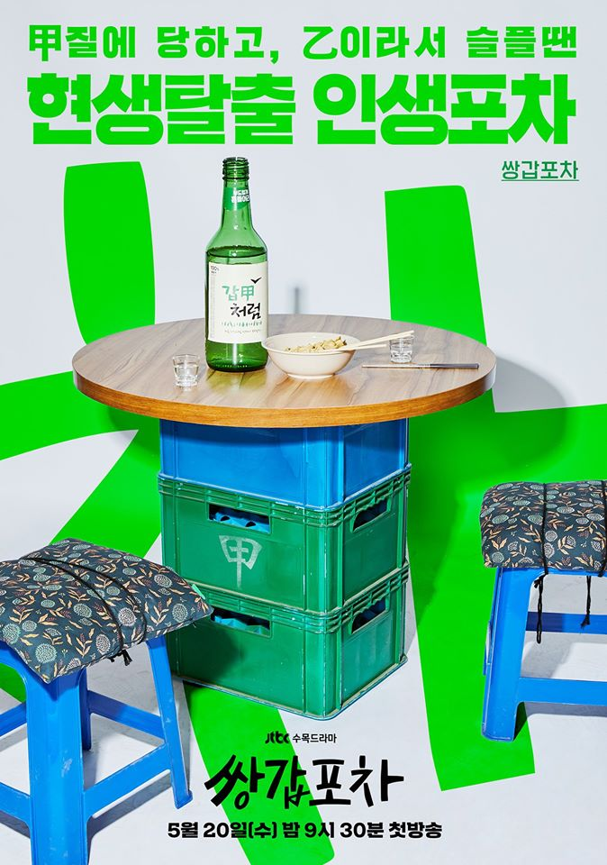 """Mystic Pop-up Bar"" (2020 Drama): Cast & Summary"