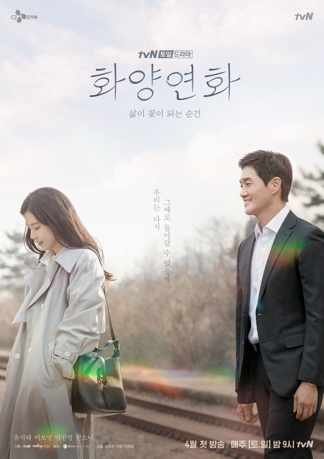 When My Love Blooms 2020 Drama Cast amp Summary