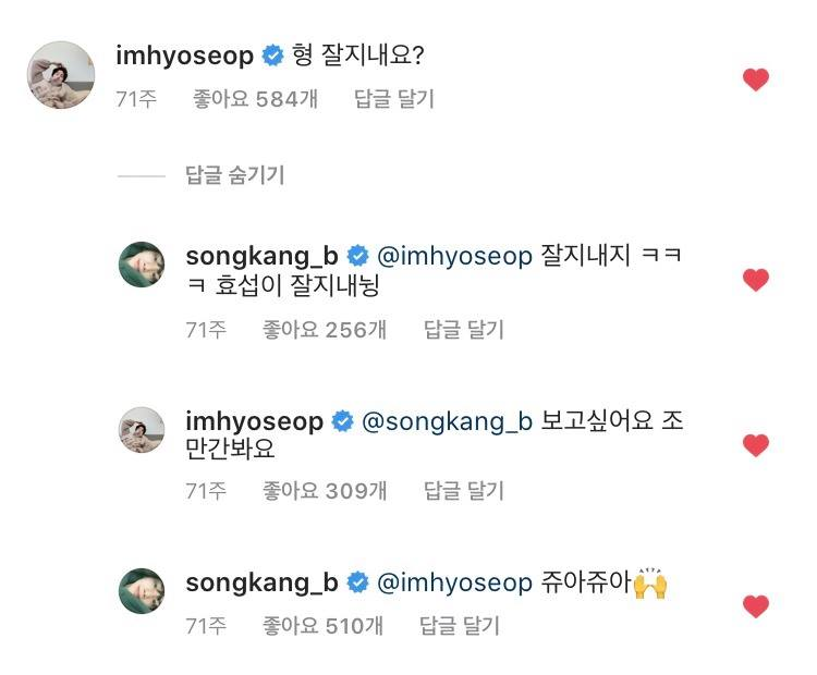 Netizens Found Out Ahn HyoSeop & Song Kang Past Friendly Talks On Instagram