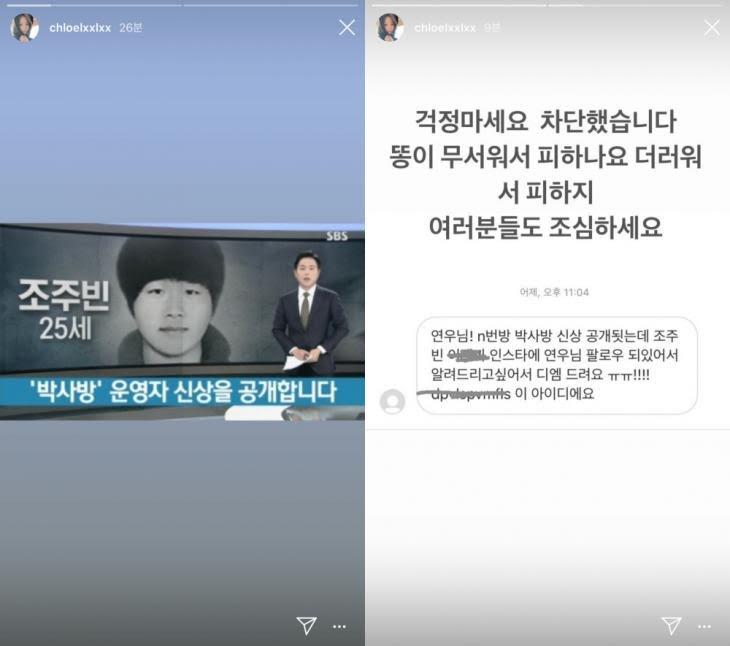 Telegram Sex Offender Was Following Former MOMOLAND Member YeonWoo On Instagram
