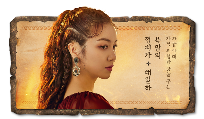 Arthdal Chronicles 2019 Drama Cast Summary Kpopmap Kpop Kdrama And Trend Stories Coverage