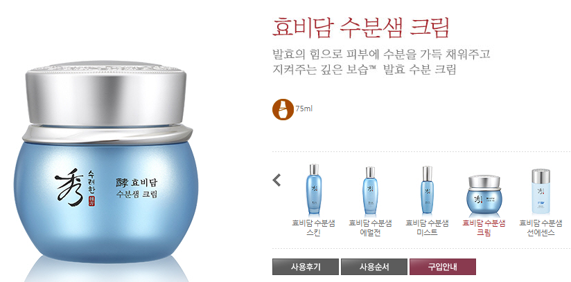 """Park MinYoung's Skincare Products In """"When The Weather Is Fine"""""""