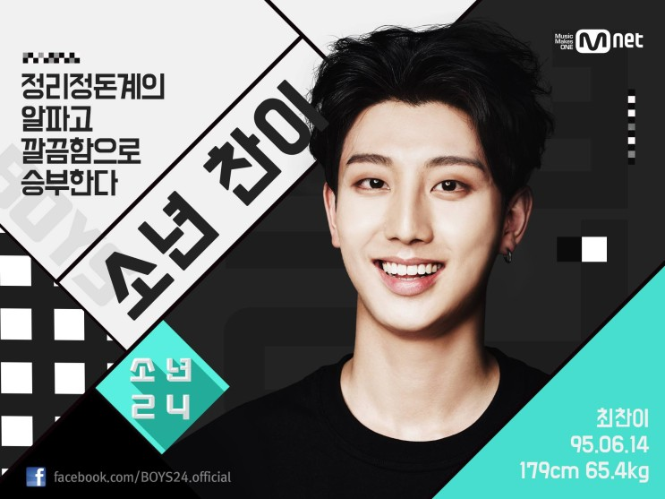 """Find Out About THE MAN BLK's Choe ChanYi Acting In """"Best Mistake"""" & """"Boys24"""" Trainee"""