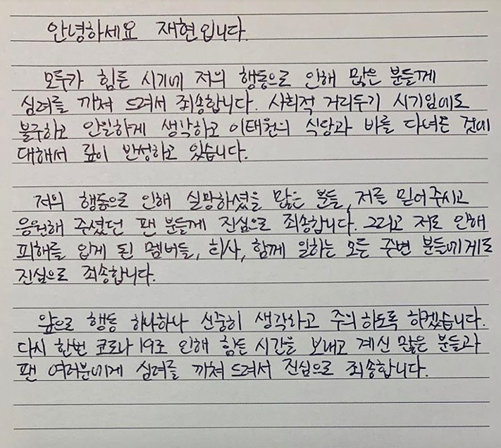 NCT JaeHyun's Handwritten Letter Of Apology Regarding Recent Social Distancing Issue