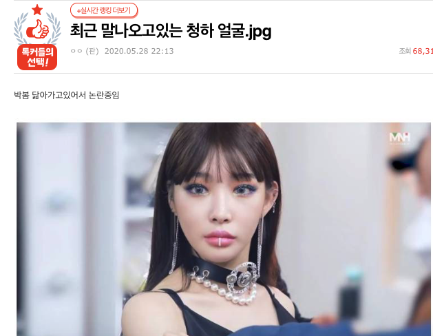 Domestic Netizens Think ChungHa Is Starting To Look Like Park Bom