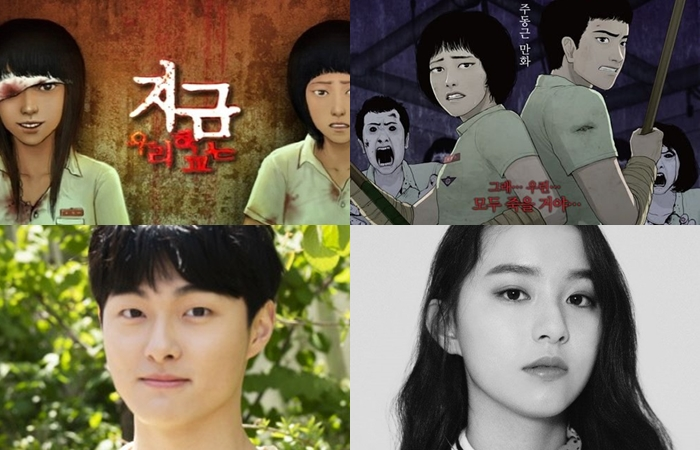 23 Dramas Of 2021 Based On Webtoon Confirmed Kpopmap Kpop Kdrama And Trend Stories Coverage