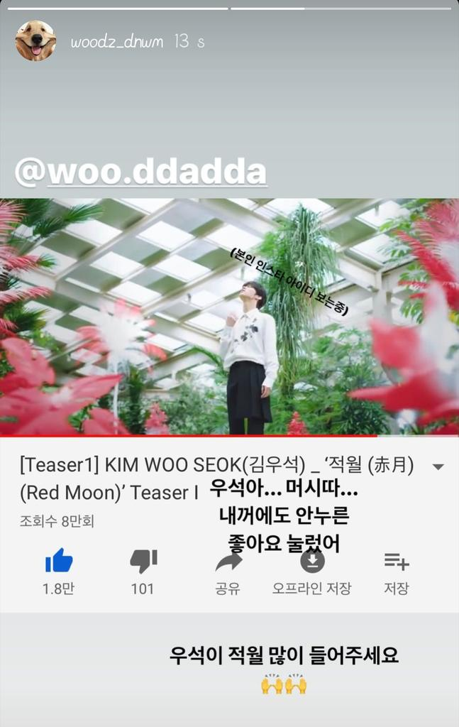"""Kim YoHan, Lee EunSang And More Show Support For Kim WooSeok's Solo Album """"GREED"""""""