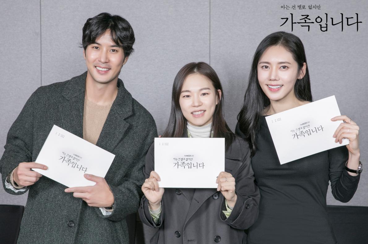 "My Unfamiliar Family"" (2020 Drama): Cast & Summary | Kpopmap"