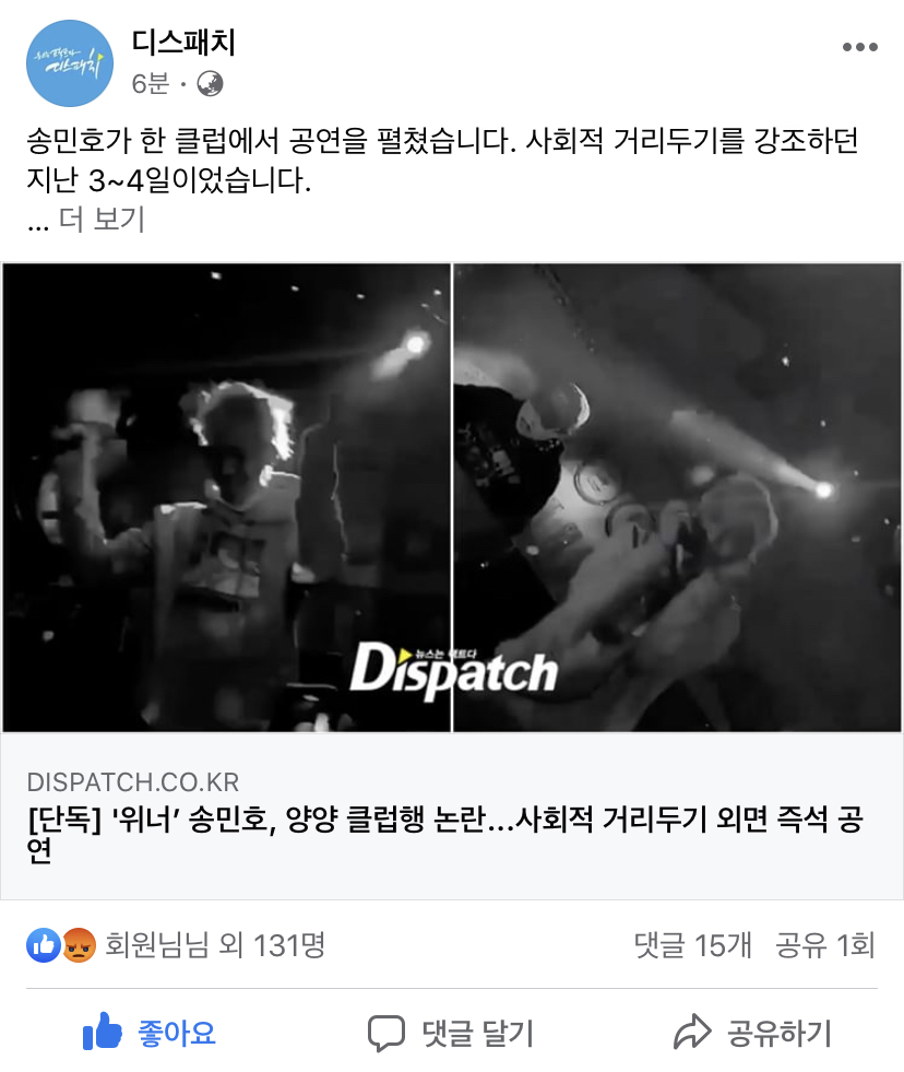 WINNER Mino Criticized For Performing At A Club